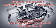 Toyota Land Cruiser Prado   150,  120,  95,  78 разборка